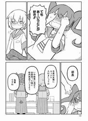 上野さんは不器用34