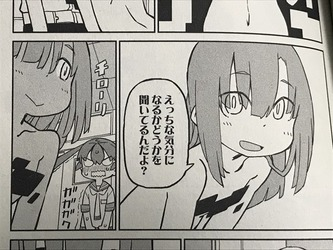 上野さんは不器用5