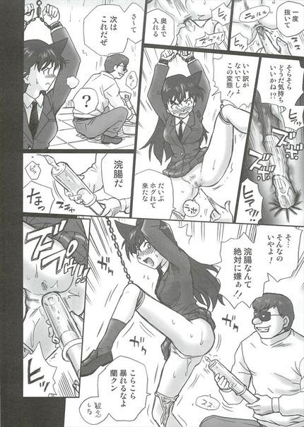 名探偵コナン_二次エロ画像51