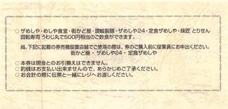 20191101_ライフフーズ株主優待券_001