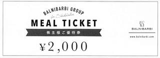 20200413_バルニバービ株主優待券_000