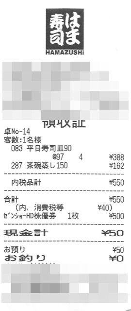 20170313_はま寿司