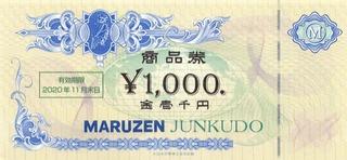 20191002_丸善CHI株主優待券_000