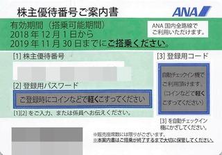 20181113_ANA株主優待券A_000