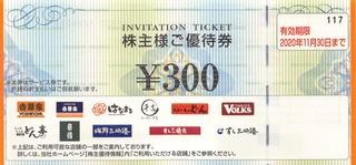 20191107_吉野家株主優待券_000