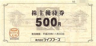20170527_ライフフーズ株主優待券_000