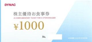 20200326_ダイナック株主優待券A_000