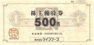 20191101_ライフフーズ株主優待券
