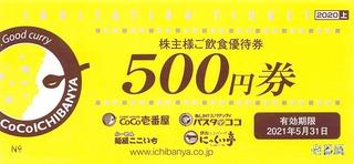 20200509_壱番屋株主優待券_000