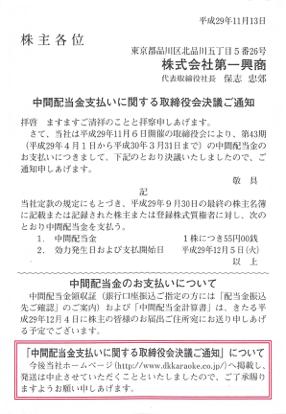 株主優待侍 : 中間配当決議通知...