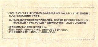 20170527_ライフフーズ株主優待券_001