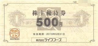 20181101_ライフフーズ_000