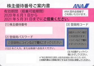 20200509_ANA株主優待券A_000