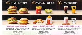 20170327_マクドナルド株主優待券_000