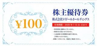 20190708_トリドール株主優待券_000