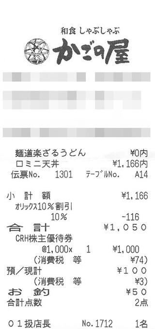 20160521_かごの屋_000