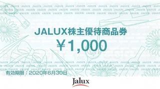 20190602_JALUX株主優待券_000