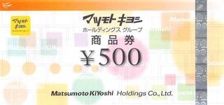 20201204_マツモトキヨシ株主優待券