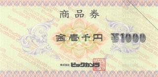 20170514_BS11株主優待券_000