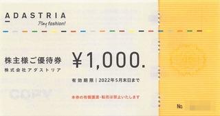 20210531_アダストリア株主優待券