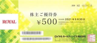 20201007_ロイヤルホールディングス株主優待券_000
