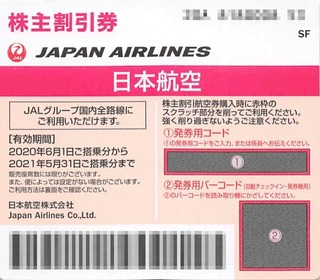 20200514_JAL株主優待券_000