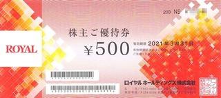 20200401_ロイヤルホールディングス株主優待券_000