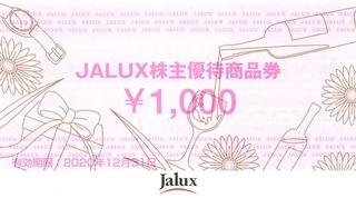 20191030_JALUX株主優待券_000