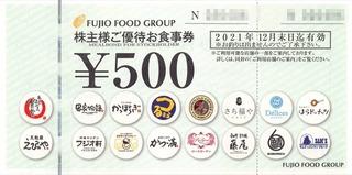 20201119_フジオフードシステム株主優待券