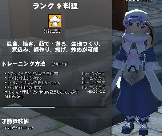 mabinogi_2013_06_26_001