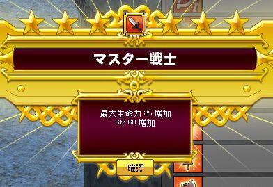 mabinogi_2013_10_12_002