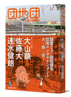danchidan_cover_obi_3D