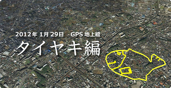 gps_taiyaki_ol