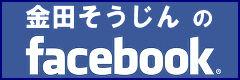 金田そうじんのfacebook