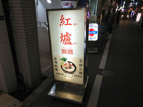 路上看板@紅爐餐廳 (ホンルーサンテン)
