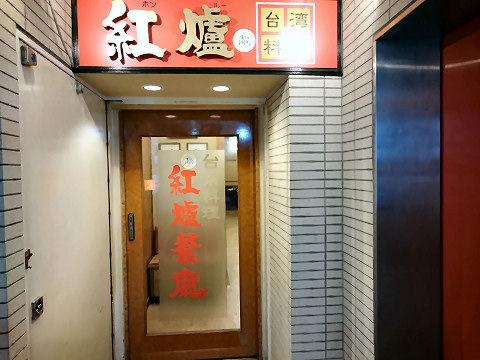 店舗入口@紅爐餐廳 (ホンルーサンテン)
