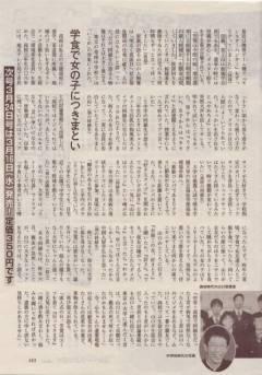 熊本大学生誘拐殺人事件
