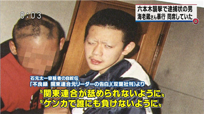 きりんの秘密関東連合元リーダー石元被告に懲役22年求刑 人生オタワコメントする