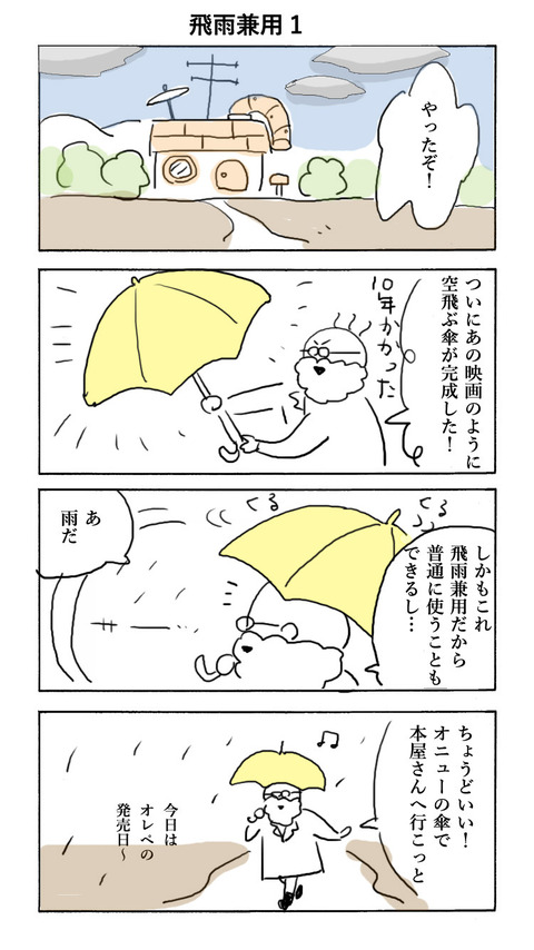 傘1のコピー