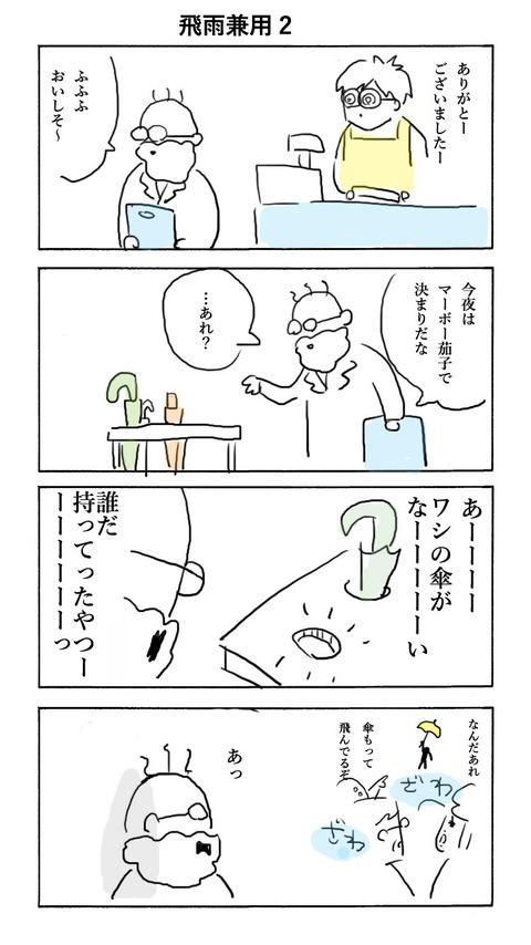 傘2のコピー