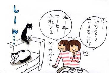 のんきなアタイと猫2匹