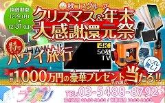 【1000万大感謝祭】 5_秋葉原 ラブマリ  風俗ジャパン 750-470