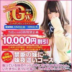 GW2019_イベント_秋葉原ラブマリ_640-640