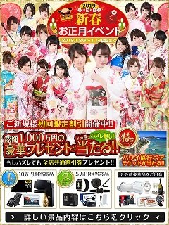 ヘブン2019新春合同イベント480-640