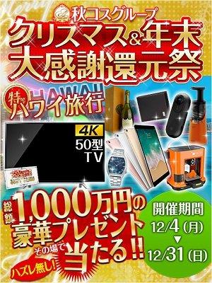 1000万円の豪華プレゼント当たる(クリスマス)_300-400_nonaka