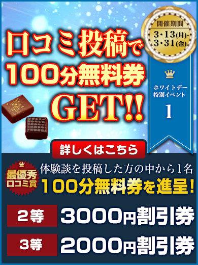 スマホ-HP-イベントバナー04