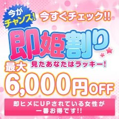 即ヒメ割6000円OFF_640-640