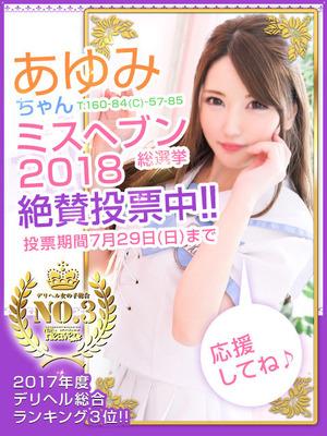 あゆみちゃんミスヘブン2018出場_300-400
