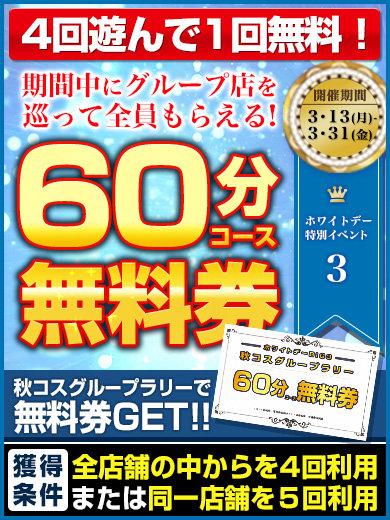 スマホ-HP-イベントバナー03