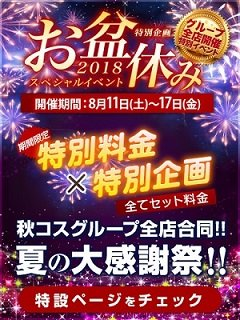 お盆2018_全店告知__300-400
